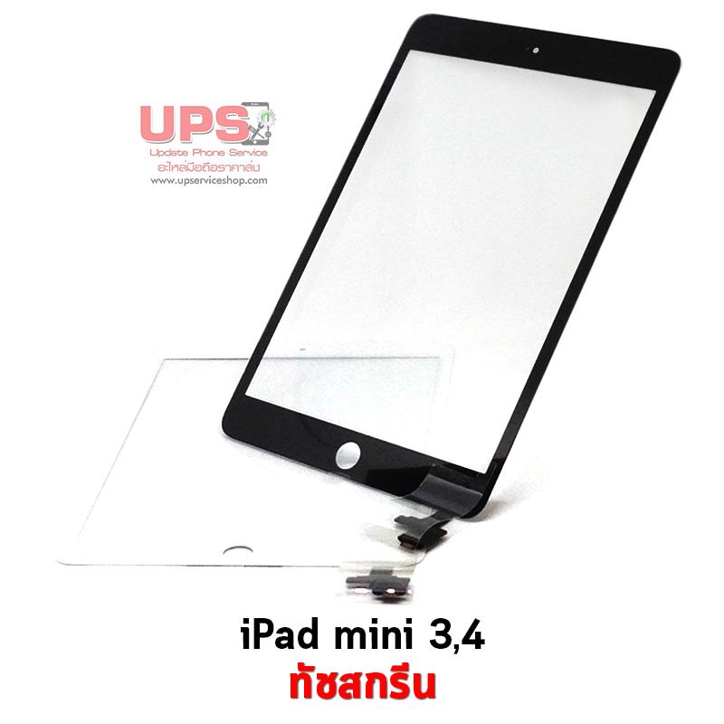 ขายส่ง ทัชสกรีน iPad mini 3 เกรด AAA พร้อมส่ง