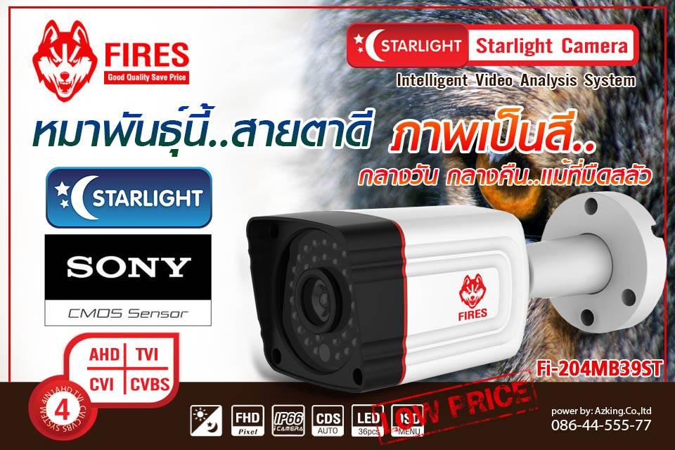 กล้องวงจปิด FIRES FI-204MB39ST