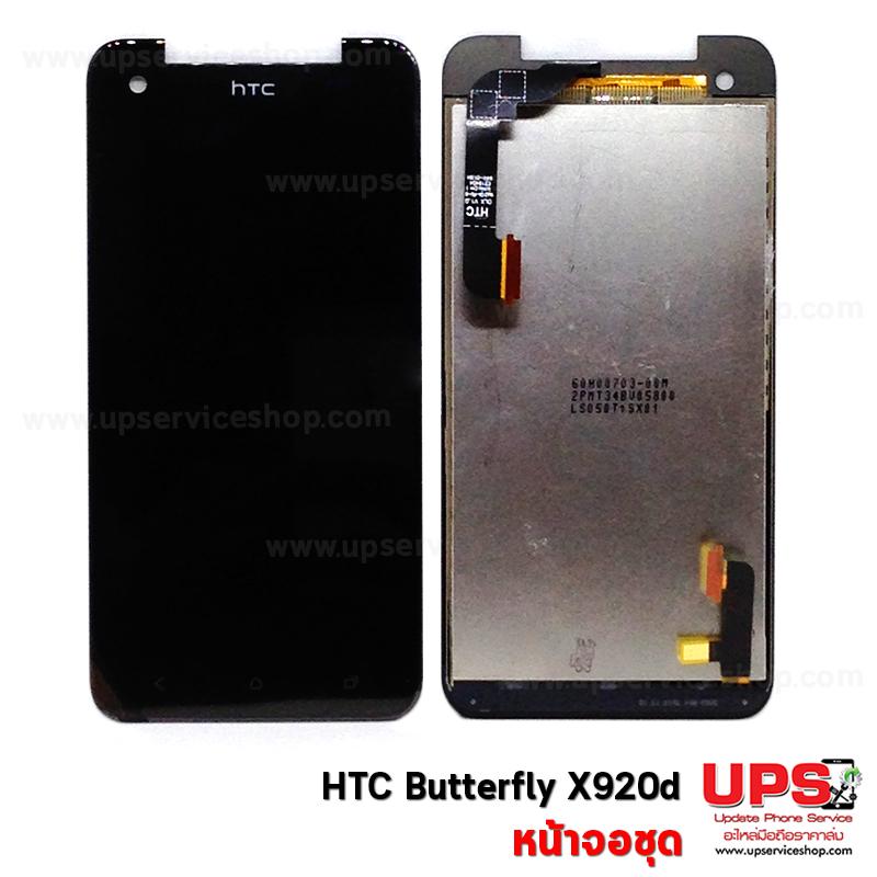 หน้าจอชุด HTC X920D Butterfly (แท้) ราคาส่งร้านมือถือ