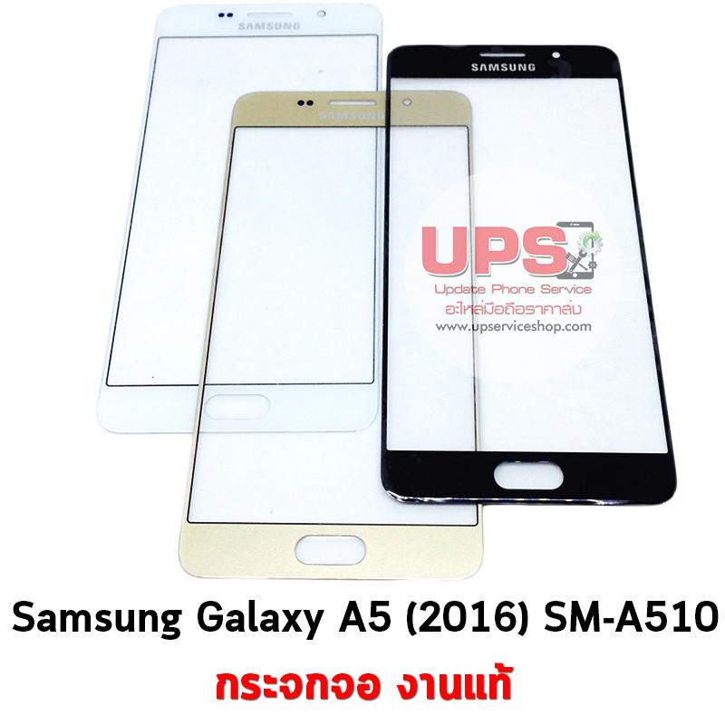 ขายส่ง กระจกจอ Samsung Galaxy A5 (2016) SM-A510 กระจกแท้ พร้อมส่ง