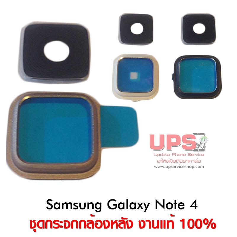 ชุดกระจกกล้องหลัง Samsung Galaxy Note 4