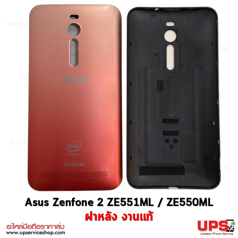 อะไหล่ ฝาหลังแท้ สีทูโทน Asus Zenfone 2 ZE551ML / ZE550ML งานแท้