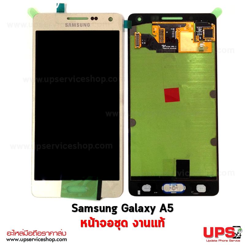 ชุดหน้าจอ Samsung Galaxy A5 งานแท้