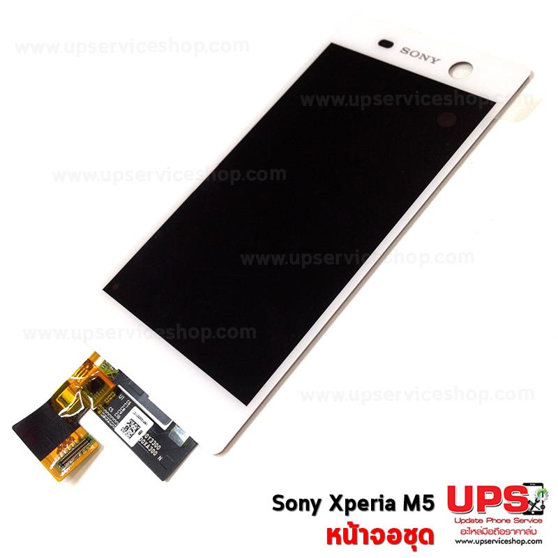 หน้าจอชุด Sony Xperia M5 งานแท้.