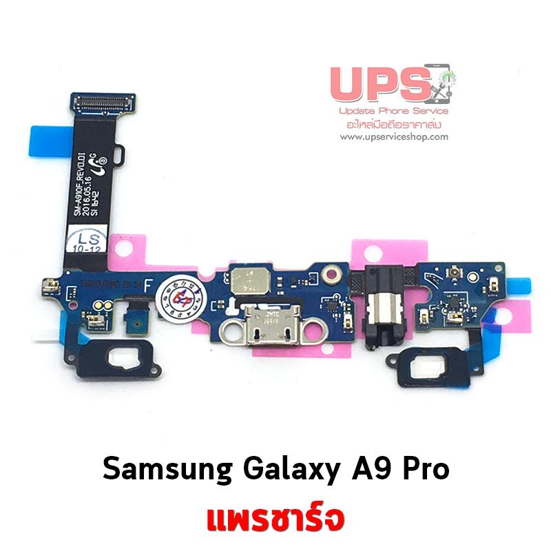 ขายส่ง แพรชาร์จ Samsung Galaxy A9 Pro พร้อมส่ง
