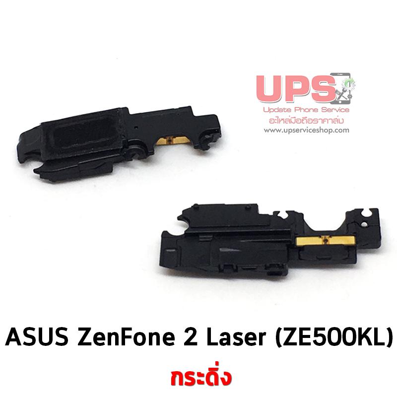 กระดิ่ง ASUS ZenFone 2 Laser (ZE500KL)
