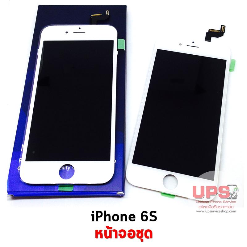 ขายส่ง หน้าจอ iPhone 6S (4.7 นิ้ว) สีขาว