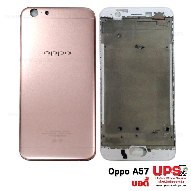 อะไหล่ บอดี้ Oppo A57.