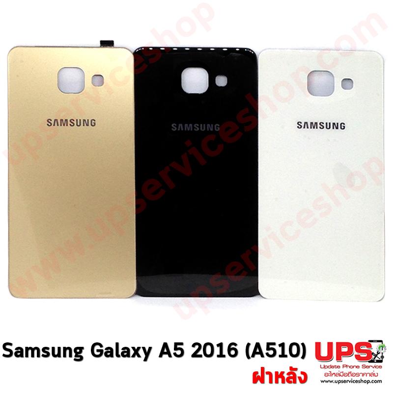 ฝาหลัง Samsung Galaxy A5 2016 (A510).