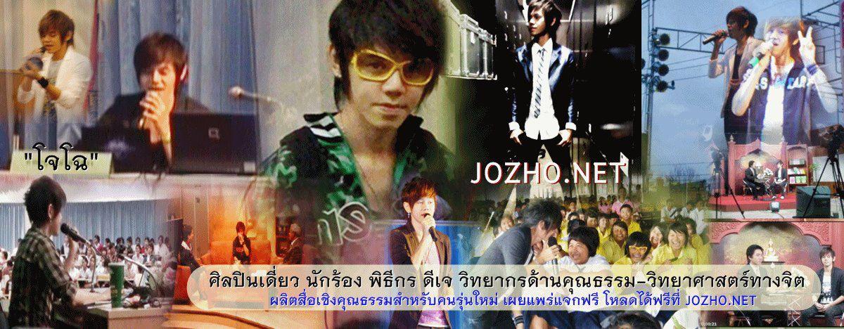 ภาพตัวอย่างกิจกรรมบุญโดย Jz