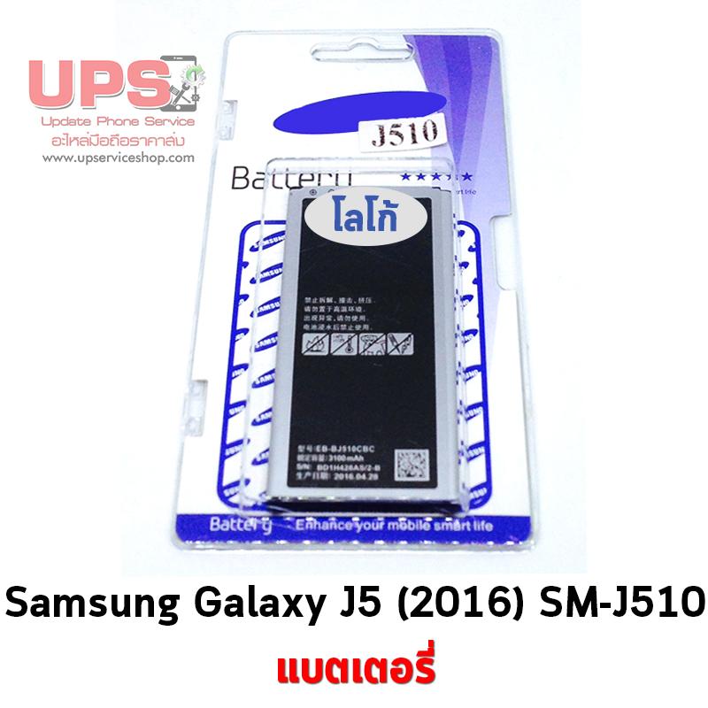 ขายส่ง แบตเตอรี่ Samsung Galaxy J5 (2016) SM-J510 พร้อมส่ง
