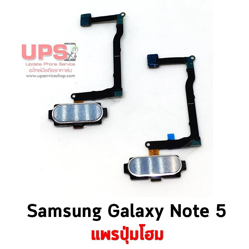 แพรปุ่มโฮม Samsung Galaxy Note 5