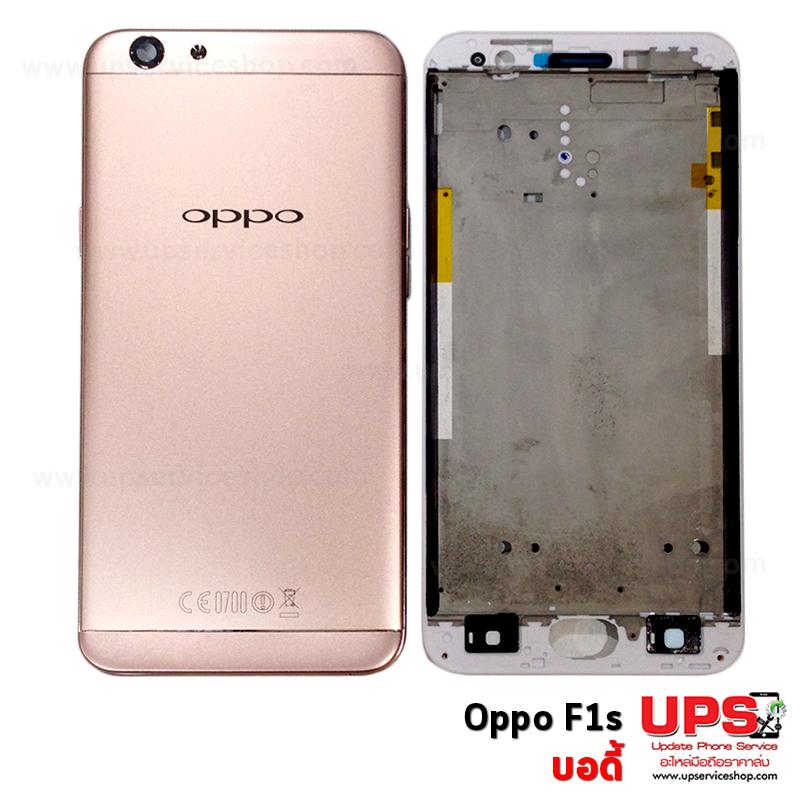 อะไหล่ บอดี้ Oppo F1s / A59