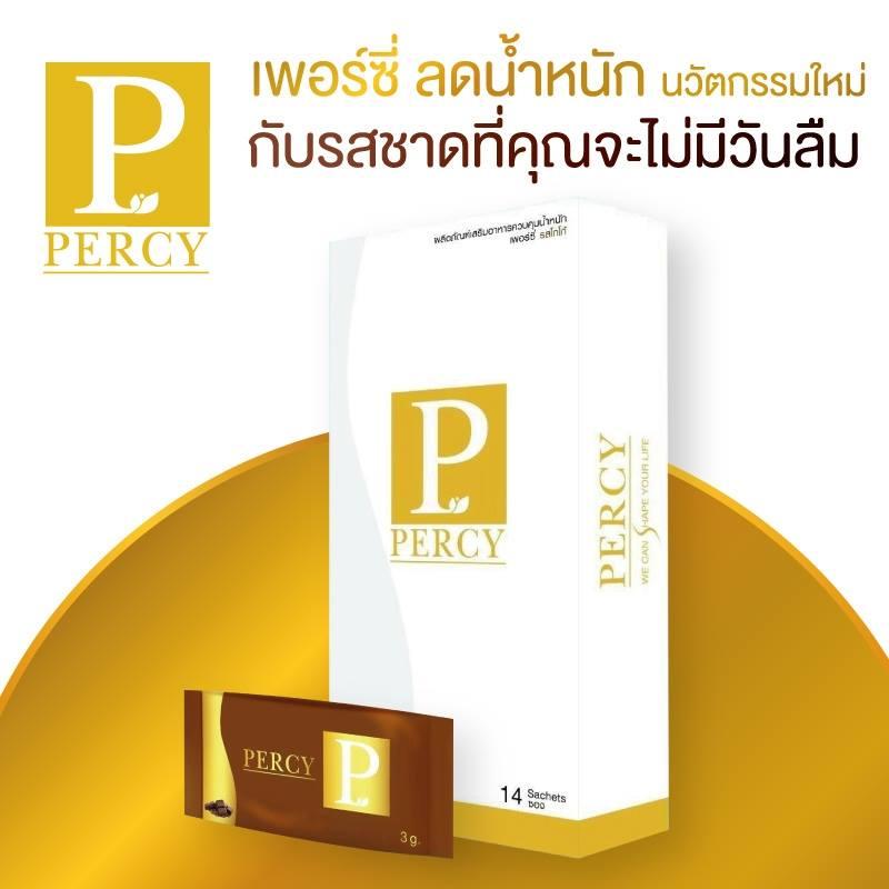 Percy Plus อาหารเสริม ลดน้ำหนัก ราคาถูก เพอร์ซี่ พลัซ
