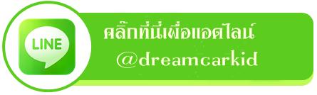 82 - Line สั่งเตียงเด็ก - dreamcarskid.com