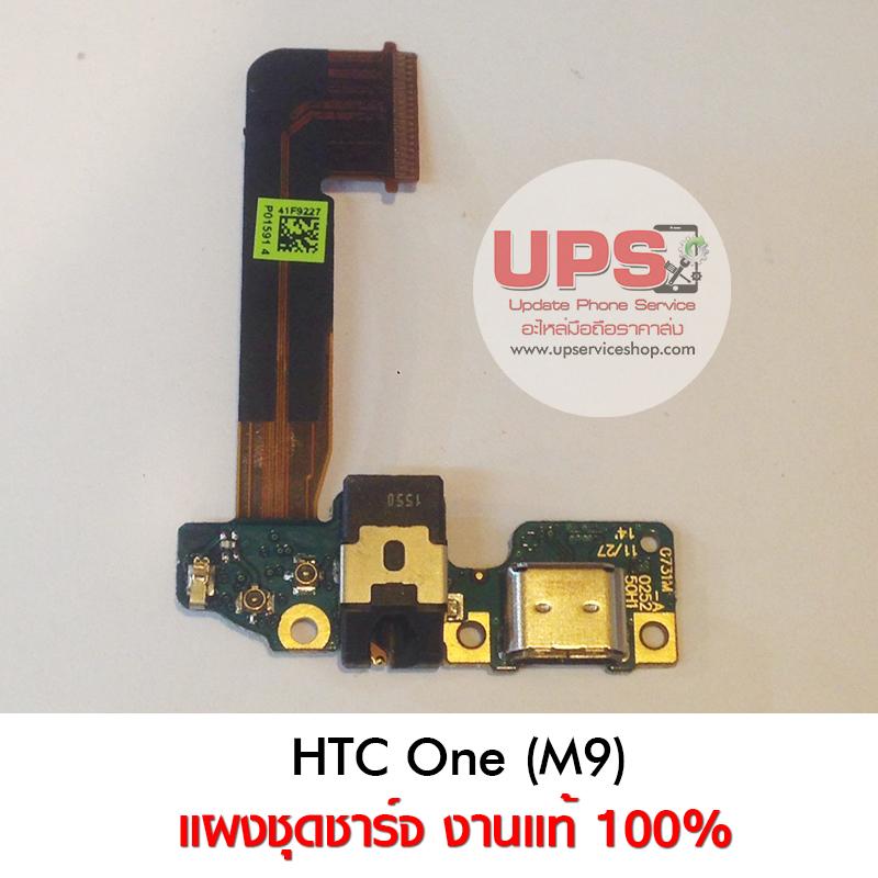 ขายส่ง แผงชุดชาร์จ HTC One (M9) งานแท้