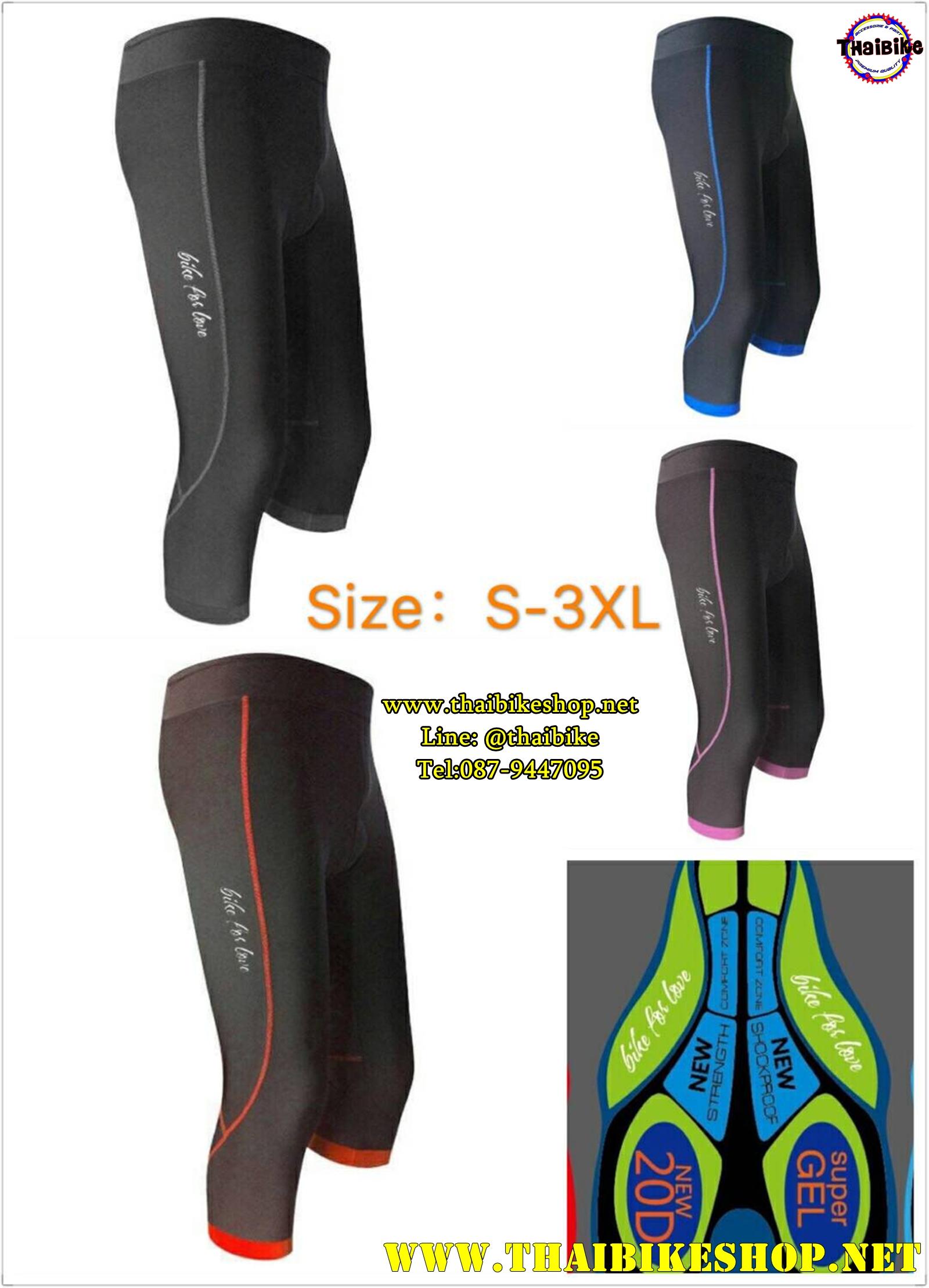 กางเกงขาสามส่วน BFL 01