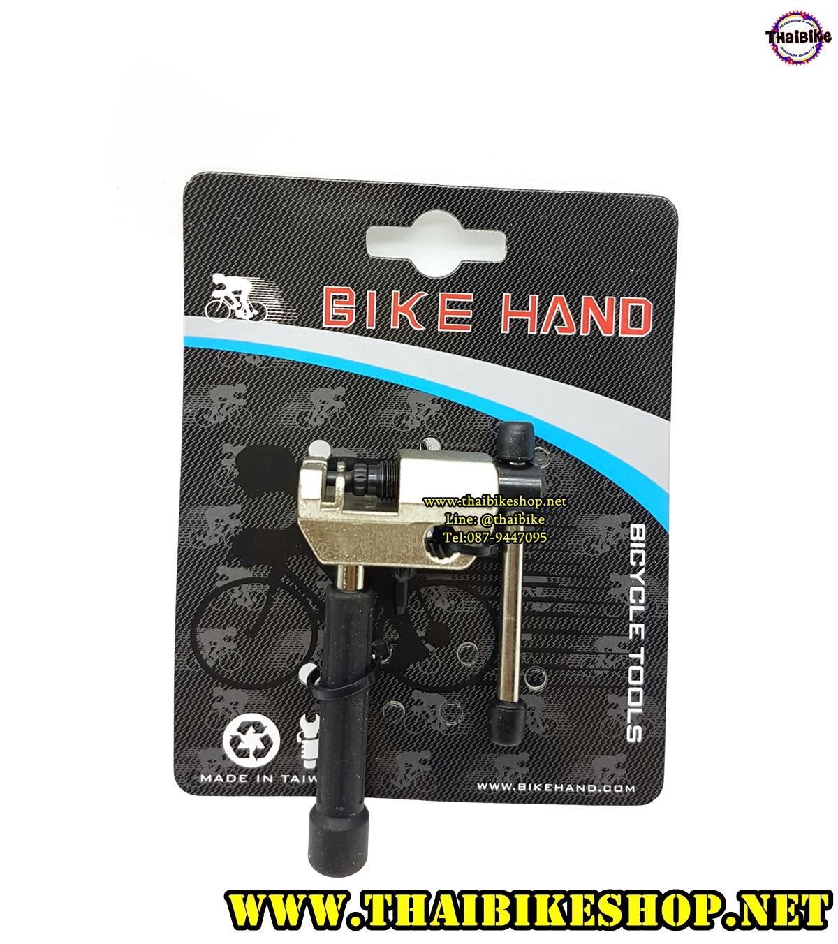 เครื่องมือตัดโซ่ BIKE HAND YC-325P2