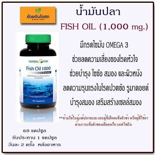 Fish Oil 1000 น้ำมันปลาแท้ OMEGA 3