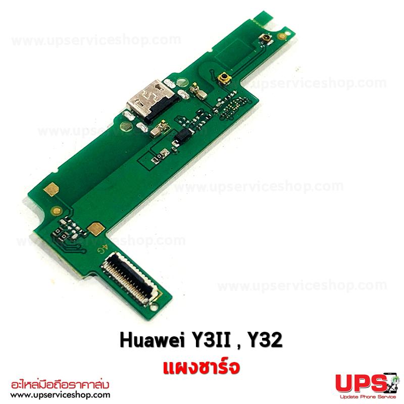อะไหล่ แผงชาร์จ Huawei Y3II , Y32