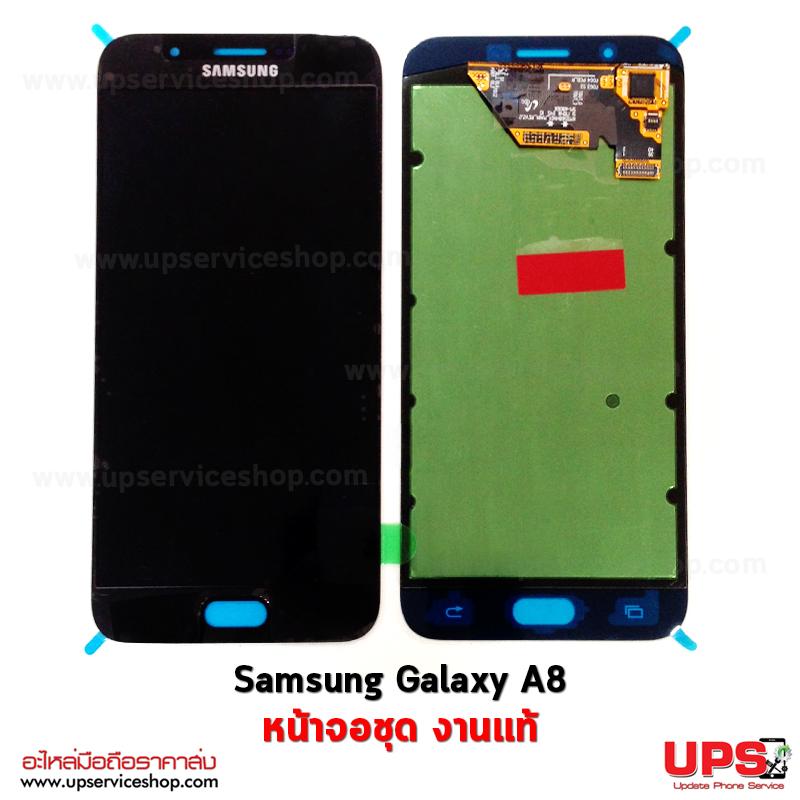 ชุดหน้าจอ Samsung Galaxy A8 งานแท้.