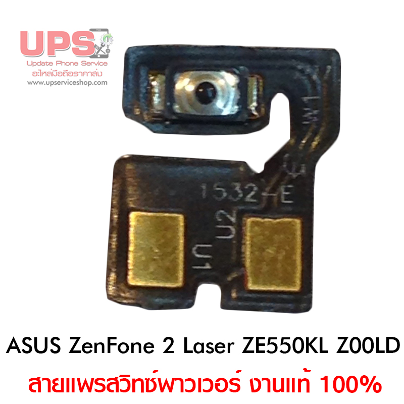 สายแพรสวิทซ์พาวเวอร์ ASUS ZenFone 2 Laser ZE550KL Z00LD