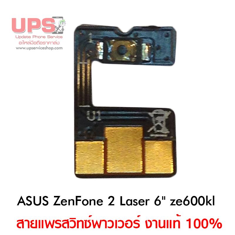 """สายแพรสวิทซ์พาวเวอร์ ASUS ZenFone 2 Laser 6"""" ze600kl"""