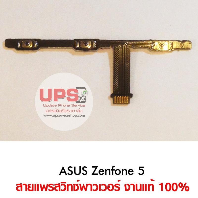 สายแพรสวิทซ์พาวเวอร์ ASUS ZenFone 5