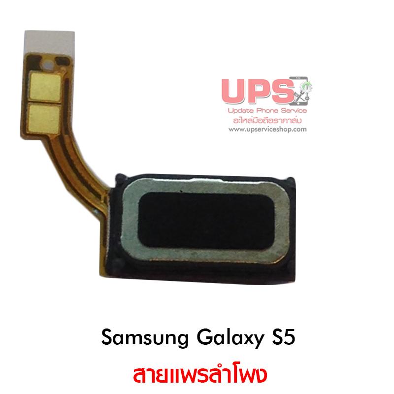 ขายส่ง สายแพรลำโพง Samsung Galaxy S5 พร้อมส่ง