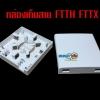 กล่องพักสายไฟเบอร์ออฟติก FTTX เข้า1ออก1 ภายใน