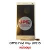 หน้าจอ OPPO Find Way U-7015 จอชุด+ทัชสกรีน