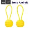 HOCO U3 สายชาร์จลูกบอล พกพาสะดวก สำหรับ Android - สีเหลือง