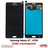 อะไหล่ หน้าจอชุด Samsung Galaxy A7 , A700 งานเกรดคุณภาพ