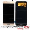 อะไหล่ หน้าจอชุด Samsung Galaxy J7 2017 (J730) งานแท้
