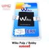 ขายส่ง แบตเตอรี่ Wiko Pulp / Robby พร้อมส่ง