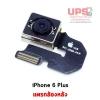 กล้องด้านหลัง สำหรับไอโฟน 6 Plus แท้