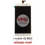 หน้าจอชุด i-mobile IQ BIG2 งานแท้