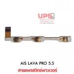 สายแพรสวิทซ์พาวเวอร์ AIS LAVA PRO 5.5