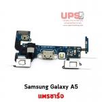 แพรชาร์จ Samsung Galaxy A5.