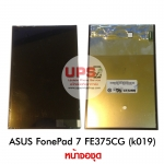 ขายส่ง หน้าจอด้านใน (ไม่รวมทัสกรีน) ASUS FonePad 7 FE375CG (k019) พร้อมส่ง