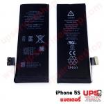 แบตเตอรี่ iPhone 5S : อะไหล่แบตเตอรี่ไอโฟน 5S ที่สามารถเปลี่ยนเองได้