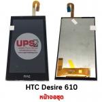 ขายส่ง หน้าจอชุด HTC Desire 610 พร้อมส่ง