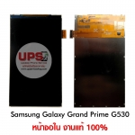 หน้าจอใน Samsung Galaxy Grand Prime G530