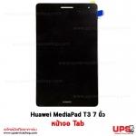 อะไหล่ หน้าจอชุด Huawei MediaPad T3 (7 นิ้ว)