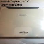 ขายส่ง ฝาหลัง Samsung P7310 Tab 8.9 งานแท้ สีขาว-สีดำ