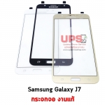 กระจกจอ Samsung Galaxy J7 งานแท้