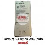 ขายส่ง แบตเตอรี่ Samsung Galaxy A5 2016 (A510) พร้อมส่ง