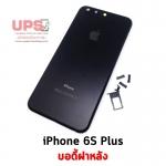 บอดี้ฝาหลัง iPhone 6S Plus สีดำ