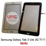 ขายส่ง ทัสกรีน Samsung Galaxy Tab 3 Lite 3G T111 พร้อมส่ง