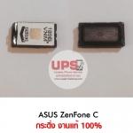 กระดิ่ง ASUS ZenFone C